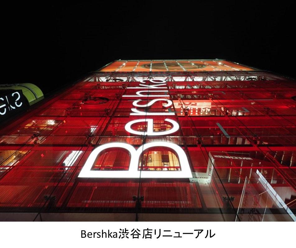 Bershka Shibuya Renewal