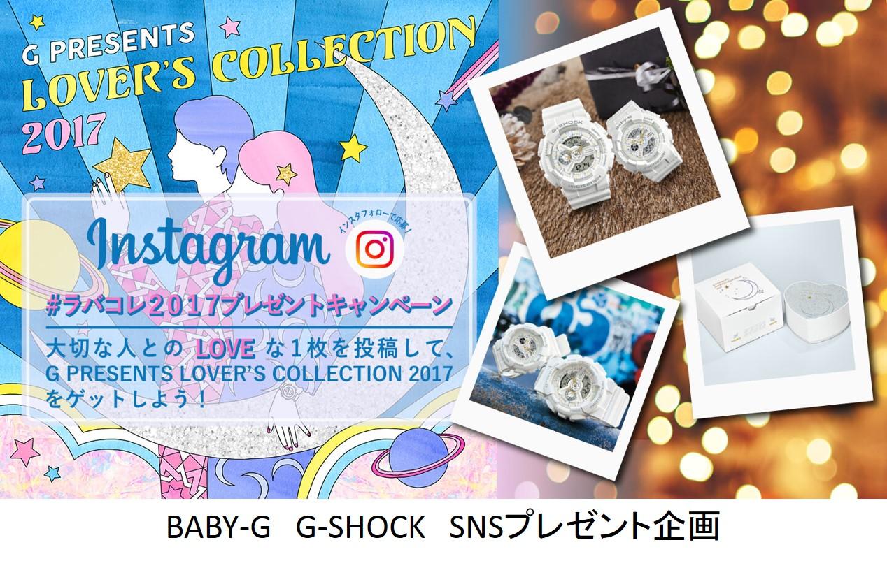 BABY-G G-SHOCK SNS gift planning
